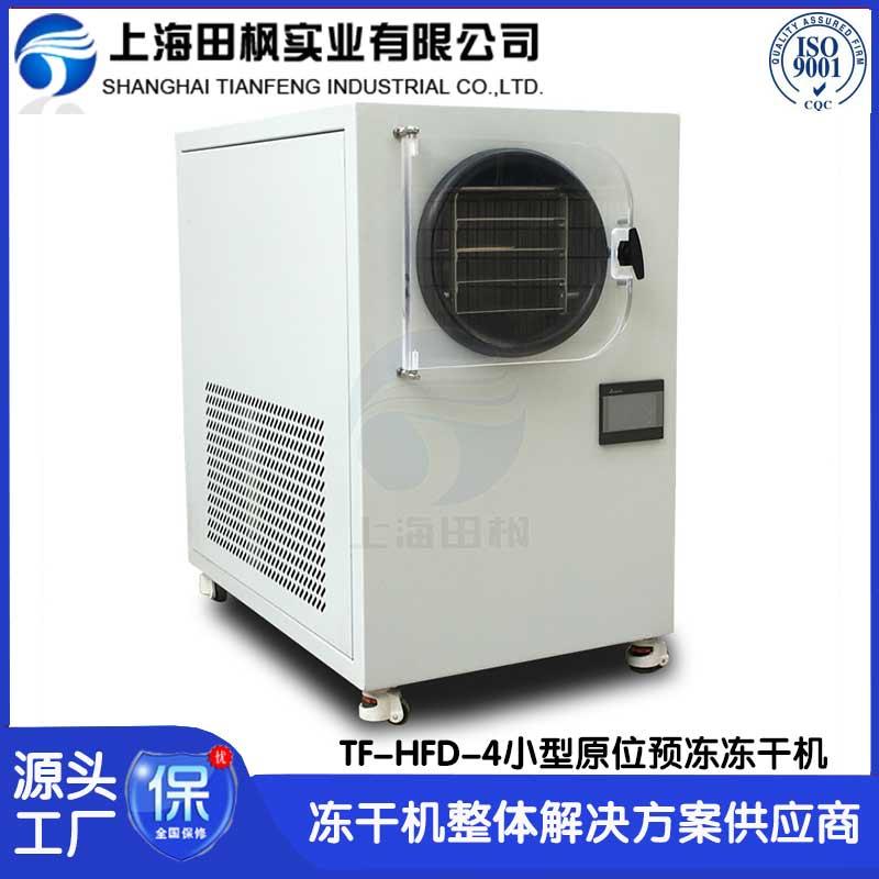 肉類凍干機F-HFD-4