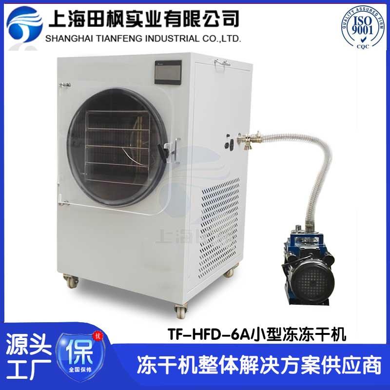 智能家用凍干機TF-HFD-6A小型凍干機