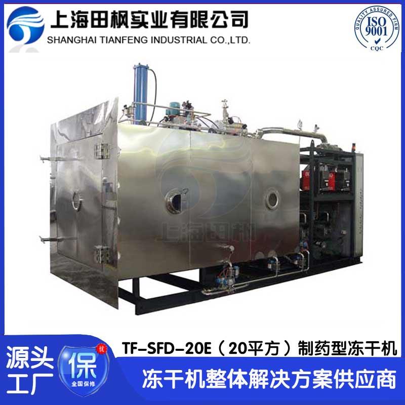 制藥凍干機20平方 鹿茸冷凍干燥機、中藥材凍干機