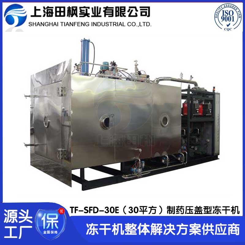 制藥凍干機30平方牛初乳凍干機、駝初乳冷凍干燥機