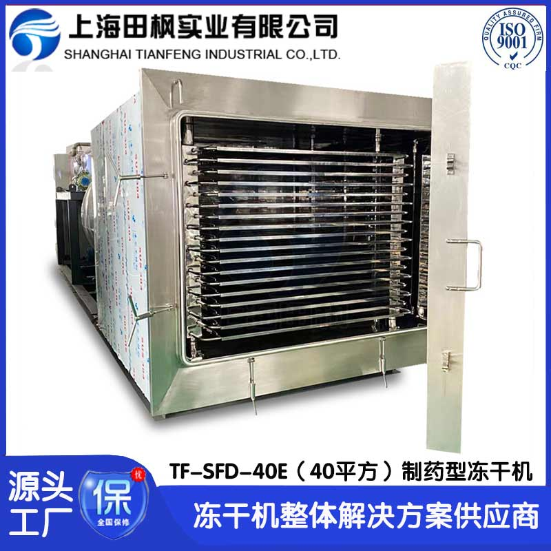 制藥凍干機40平方 酸奶凍干機,水果酸奶凍干機、咖啡酸奶冷凍干燥機