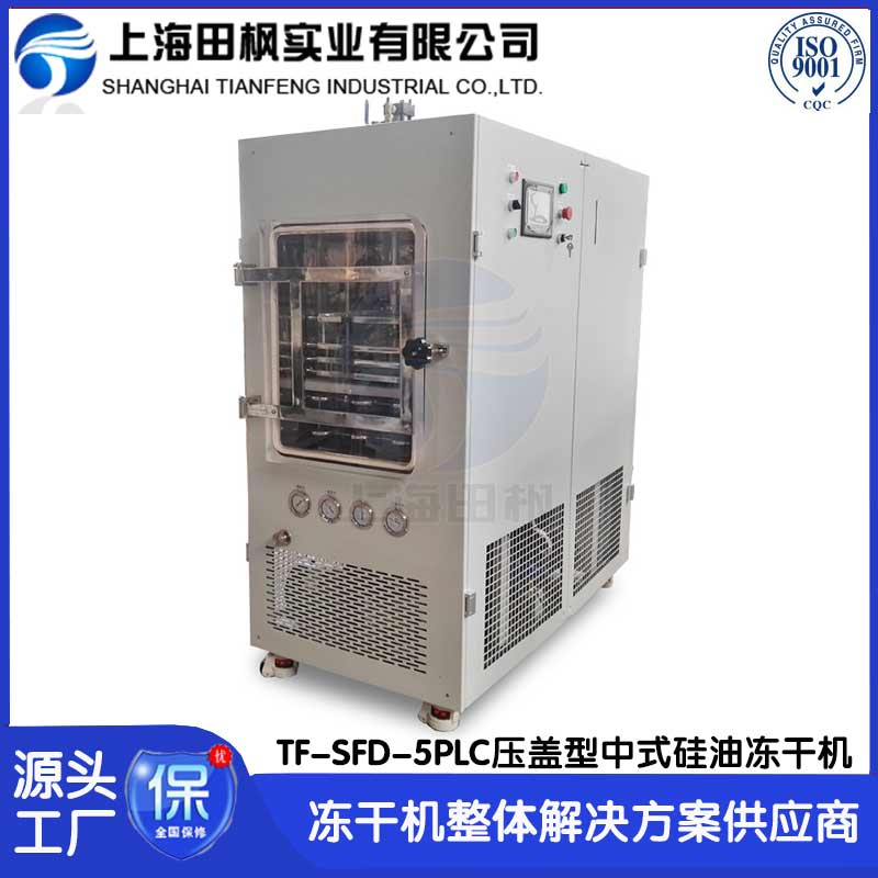 實驗室冷凍干燥機TF-SFD-5壓蓋型