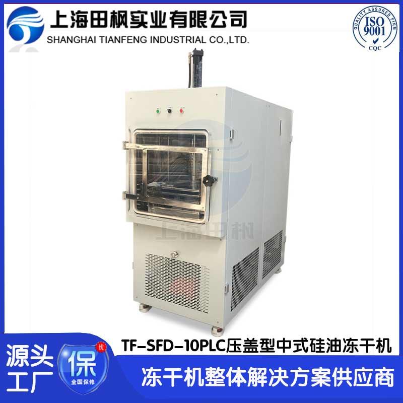 化妝品冷凍干燥機TF-SFD-10壓蓋型