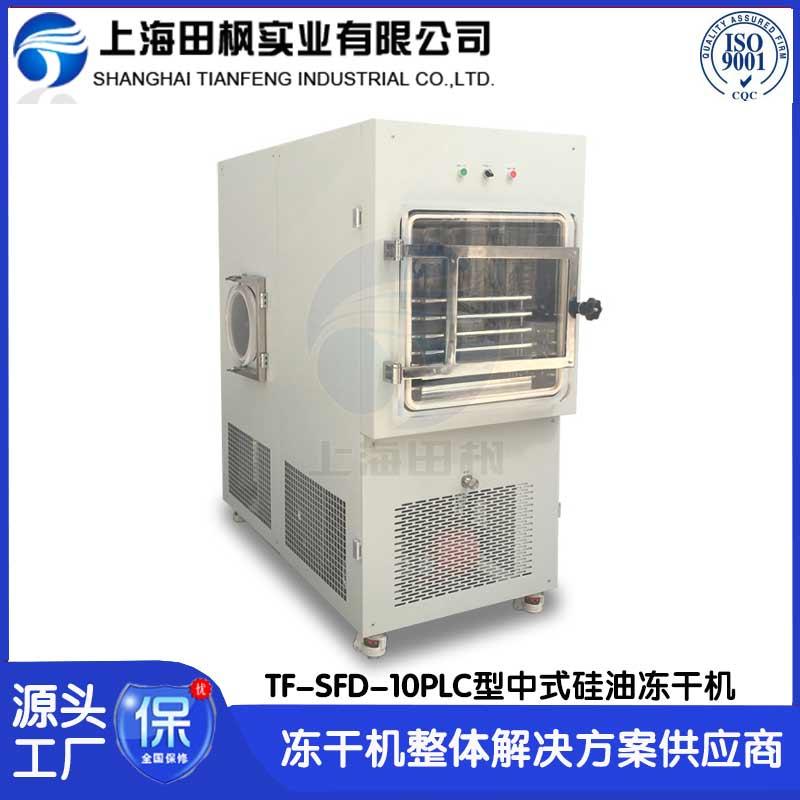 真空冷凍干燥機TF-SFD-10型